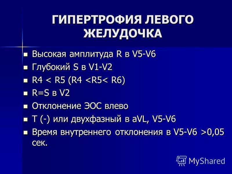 ГИПЕРТРОФИЯ ЛЕВОГО ЖЕЛУДОЧКА Высокая амплитуда R в V5-V6 Высокая амплитуда R в V5-V6 Глубокий S в V1-V2 Глубокий S в V1-V2 R4 < R5 (R4 <R5< R6) R4 < R5 (R4 <R5< R6) R=S в V2 R=S в V2 Отклонение ЭОС влево Отклонение ЭОС влево T (-) или двухфазный в aV