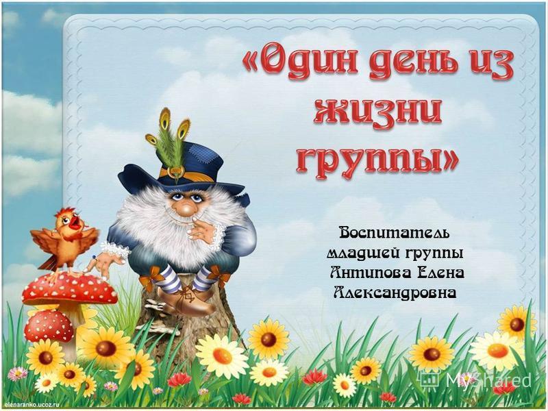 Воспитатель младшей группы Антипова Елена Александровна