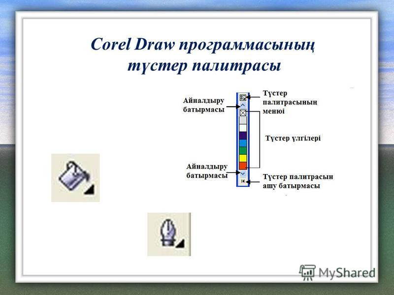 Corel Draw программасының түстер палитрасы