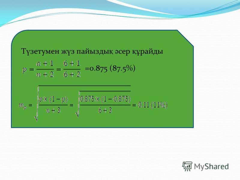 Т ү зетумен ж ү з пайызды қ ә сер құ райды =0.875 (87.5%)