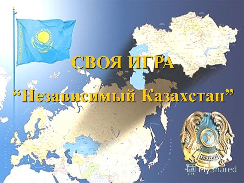 СВОЯ ИГРА Независимый Казахстан