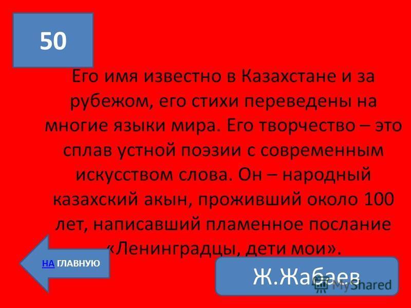 Его имя известно в Казахстане и за рубежом, его стихи переведены на многие языки мира. Его творчество – это сплав устной поэзии с современным искусством слова. Он – народный казахский акын, проживший около 100 лет, написавший пламенное послание «Лени