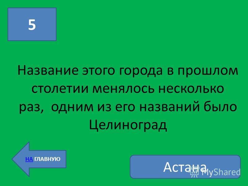 Название этого города в прошлом столетии менялось несколько раз, одним из его названий было Целиноград 5 НА ГЛАВНУЮ Астана