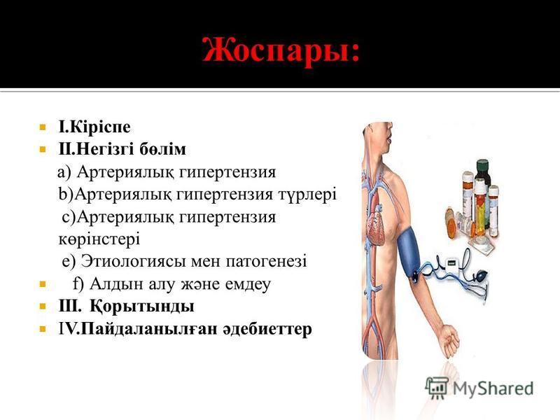 І.Кіріспе ІІ.Негізгі бөлім а) Артериялық гипертензия b)Артериялық гипертензия түрлері с)Артериялық гипертензия көрінстері е) Этиологиясы мен патогенезі f) Алтын алу және емдеу ІІІ. Қорытынты ІV.Пайдаланылған әдебиеттер