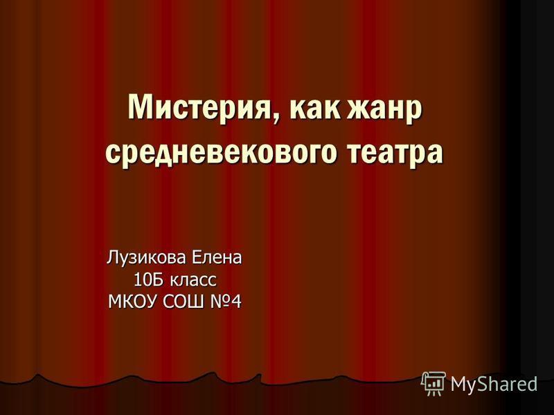 Мистерия, как жанр средневекового театра Лузикова Елена 10Б класс МКОУ СОШ 4