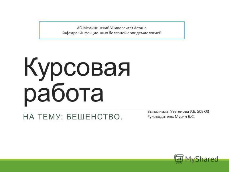 Презентация на тему Курсовая работа НА ТЕМУ БЕШЕНСТВО АО  1 Курсовая