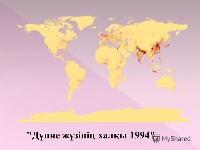 Дүние жүзінің халқы 1994