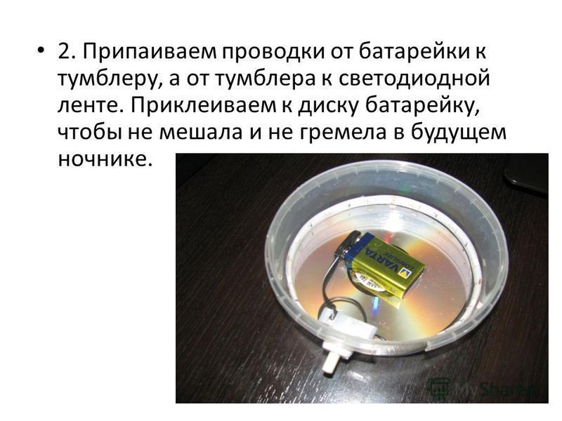 2. Припаиваем проводки от батарейки к тумблеру, а от тумблера к светодиодной ленте. Приклеиваем к диску батарейку, чтобы не мешала и не гремела в будущем ночнике.
