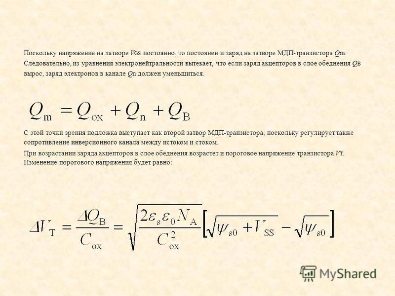 Поскольку напряжение на затворе V GS постоянно, то постоянен и заряд на затворе МДП транзистора Qm. Следовательно, из уравнения электронейтральности вытекает, что если заряд акцепторов в слое обеднения Q B вырос, заряд электронов в канале Qn должен у