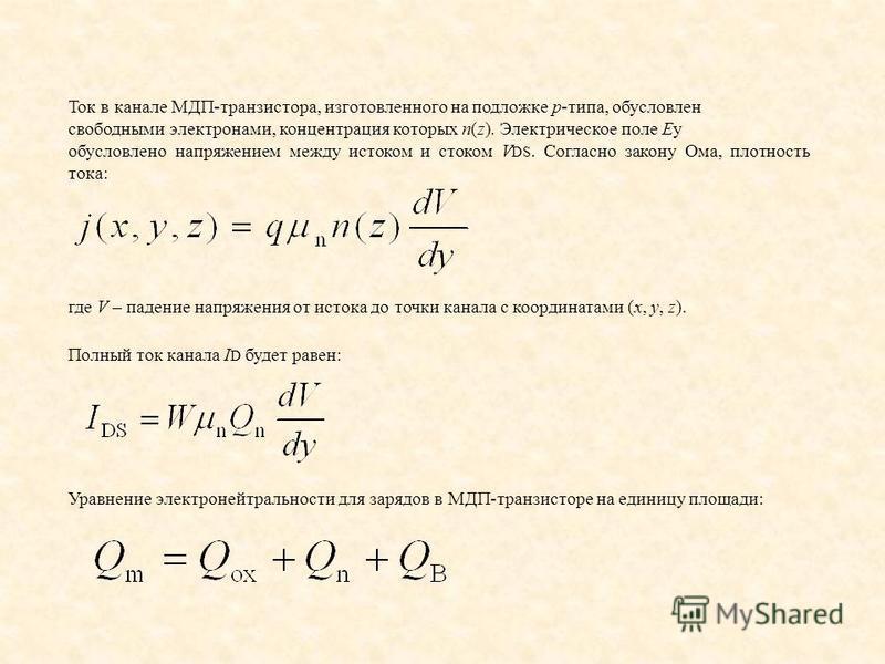 Ток в канале МДП транзистора, изготовленного на подложке р типа, обусловлен свободными электронами, концентрация которых n(z). Электрическое поле Еу обусловлено напряжением между истоком и стоком V DS. Согласно закону Ома, плотность тока: где V – пад