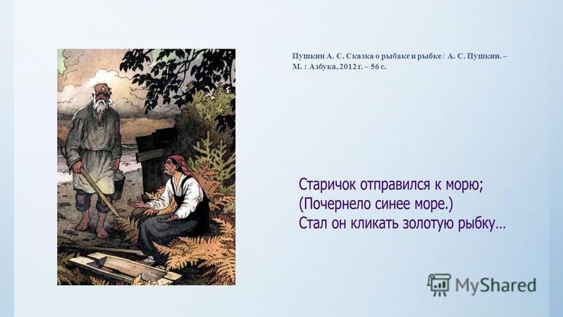 Пушкин А. С. Сказка о рыбаке и рыбке / А. С. Пушкин. – М. : Азбука, 2012 г. – 56 с.