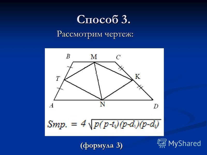 Способ 3. Рассмотрим чертеж: (формула 3)
