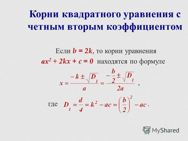 Корни квадратного уравнения с четным вторым коэффициентом Если b = 2k, то корни уравнения ах 2 + 2kx + c = 0 находятся по формуле, где.