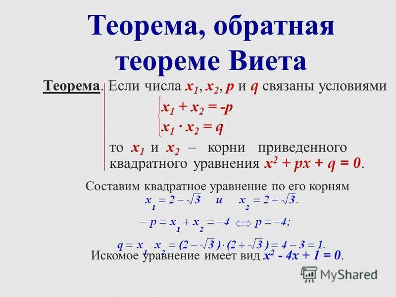 Теорема, обратная теореме Виета Теорема. Если числа х 1, х 2, р и q связаны условиями х 1 + х 2 = - р х 1 х 2 = q то х 1 и х 2 – корни приведенного квадратного уравнения х 2 + px + q = 0. Составим квадратное уравнение по его корням Искомое уравнение