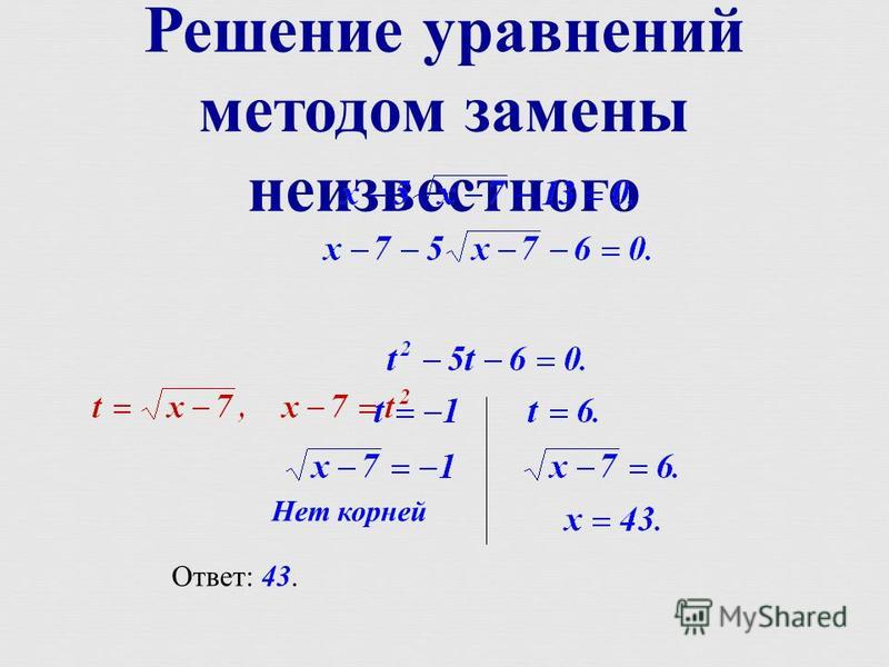 Решение уравнений методом замены неизвестного Нет корней Ответ: 43.