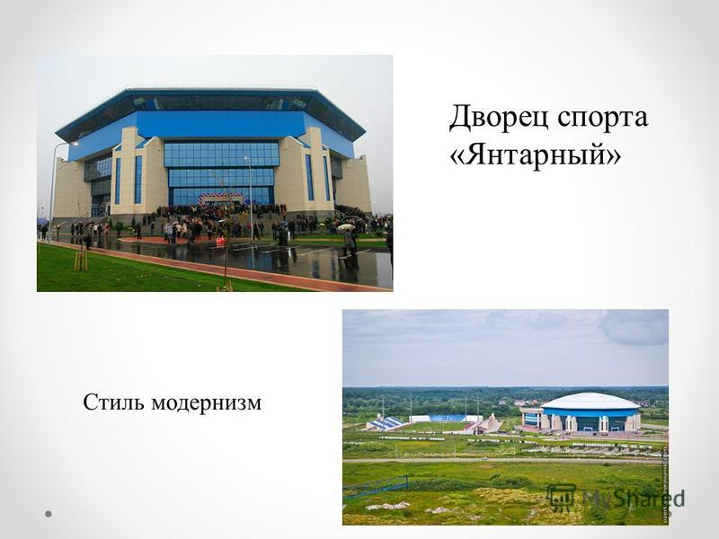 Дворец спорта «Янтарный» Стиль модернизм