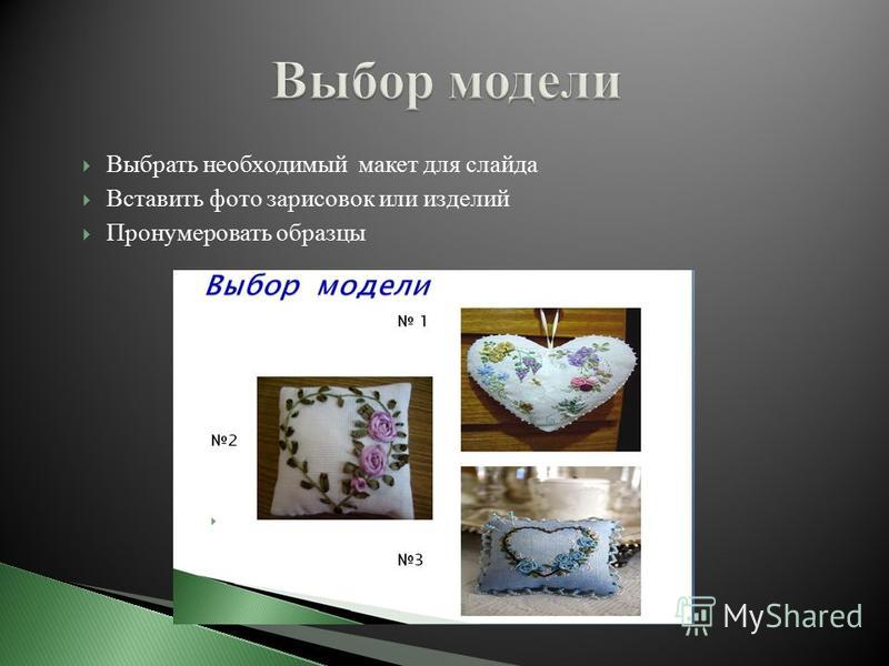 Выбрать необходимый макет для слайда Вставить фото зарисовок или изделий Пронумеровать образцы