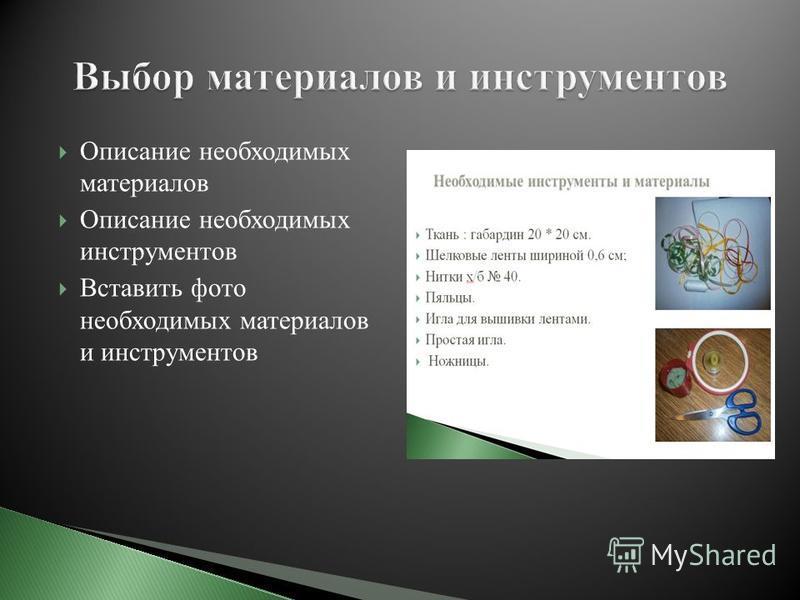 Описание необходимых материалов Описание необходимых инструментов Вставить фото необходимых материалов и инструментов