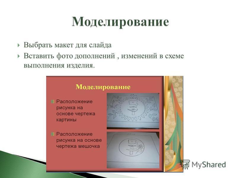 Выбрать макет для слайда Вставить фото дополнений, изменений в схеме выполнения изделия.