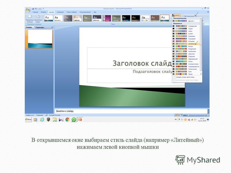 В открывшемся окне выбираем стиль слайда (например «Литейный») нажимаем левой кнопкой мышки