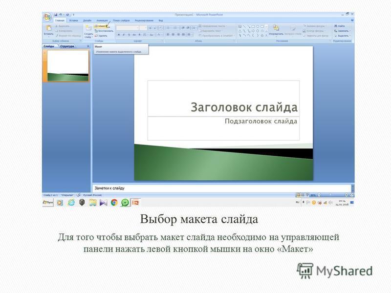 Для того чтобы выбрать макет слайда необходимо на управляющей панели нажать левой кнопкой мышки на окно «Макет»