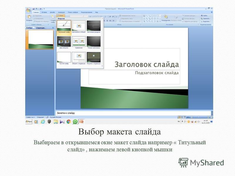 Выбираем в открывшемся окне макет слайда например « Титульный слайд», нажимаем левой кнопкой мышки