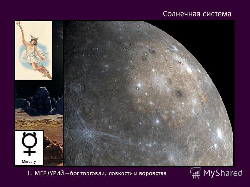 1. МЕРКУРИЙ – бог торговли, ловкости и воровства Солнечная система