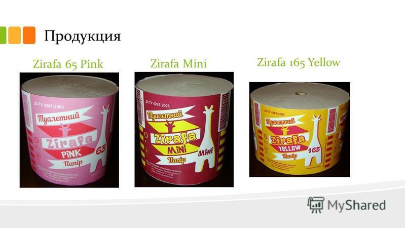 Продукция Zirafa Mini Zirafa 165 Yellow Zirafa 65 Pink