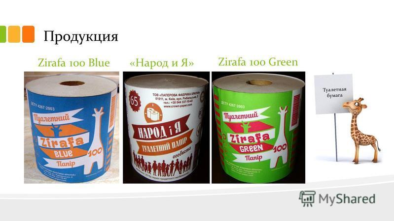 Продукция Zirafa 100 Blue Zirafa 100 Green Туалетная бумага «Народ и Я»