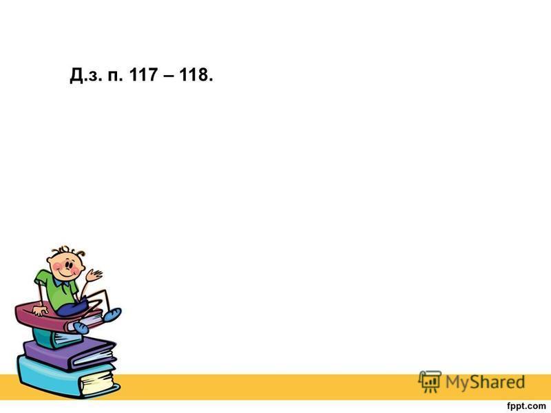 Д.з. п. 117 – 118.