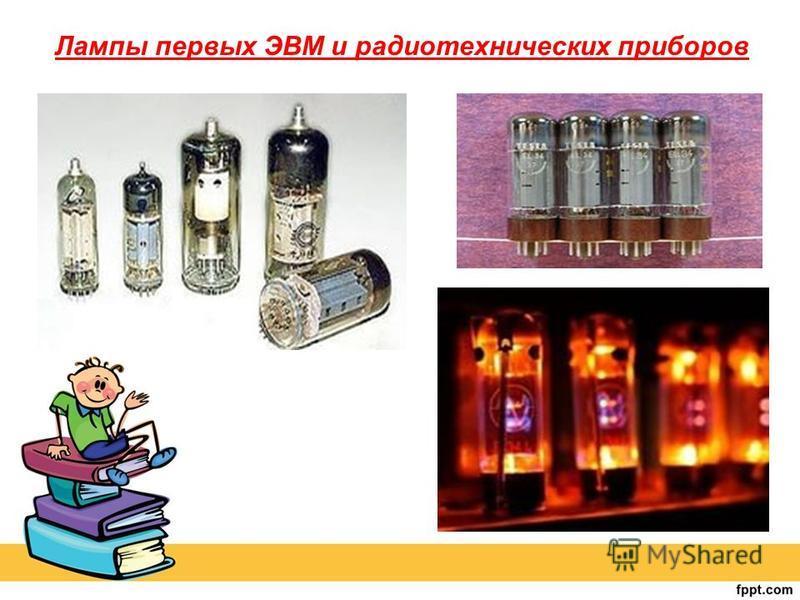Лампы первых ЭВМ и радиотехнических приборов