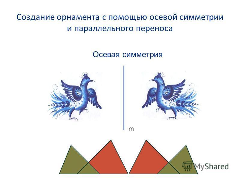 Создание орнамента с помощью осевой симметрии и параллельного переноса Осевая симметрия