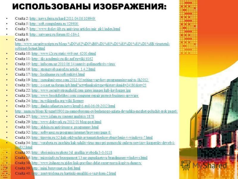 ИСПОЛЬЗОВАНЫ ИЗОБРАЖЕНИЯ: Слайд 2: http://news.ferra.ru/hard/2011/04/06/109949/http://news.ferra.ru/hard/2011/04/06/109949/ Слайд 5: http://soft.compulenta.ru/529906/http://soft.compulenta.ru/529906/ Слайд 7: http://www.frolov-lib.ru/antivirus/articl