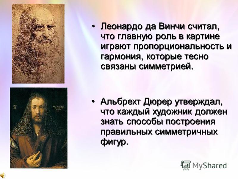 Симметрия в древней и современной архитектуре Храм Артемиды МГУ