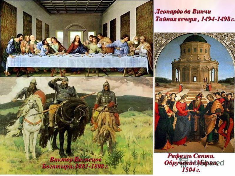Леонардо да Винчи считал, что главную роль в картине играют пропорциональность и гармония, которые тесно связаны симметрией.Леонардо да Винчи считал, что главную роль в картине играют пропорциональность и гармония, которые тесно связаны симметрией. А