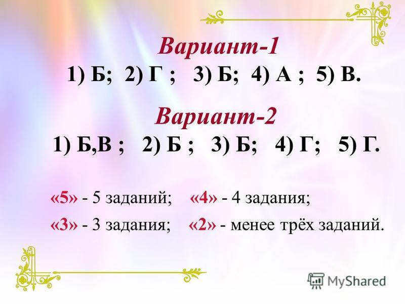 29 Тест
