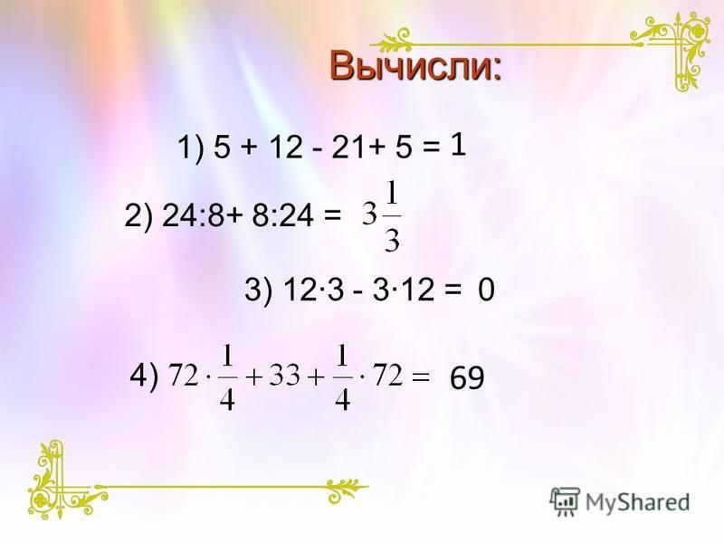 Вариант-1 1) Б; 2) Г ; 3) Б; 4) А ; 5) В. Вариант-2 1) Б,В ; 2) Б ; 3) Б; 4) Г; 5) Г. «5» - 5 заданий; «4» - 4 задания; «3» - 3 задания; «2» - менее трёх заданий.