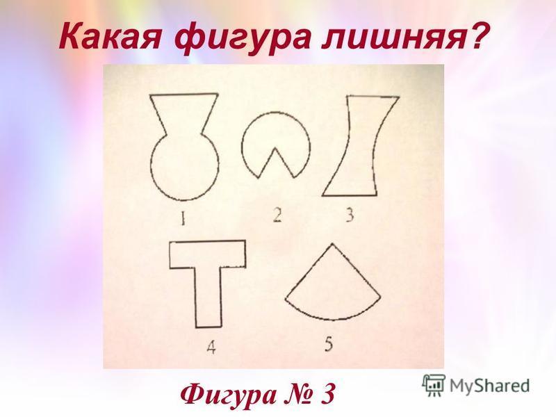 Вычисли: 1) 5 + 12 - 21+ 5 = 2) 24:8+ 8:24 = 3) 123 - 312 = 4) 1 0 69