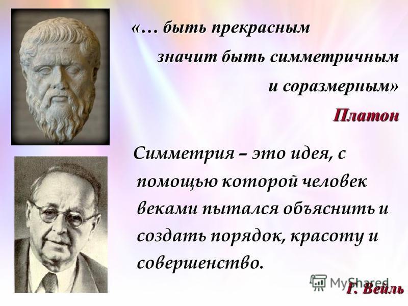 Учитель математики: Трофимова Маргарита Витальевна