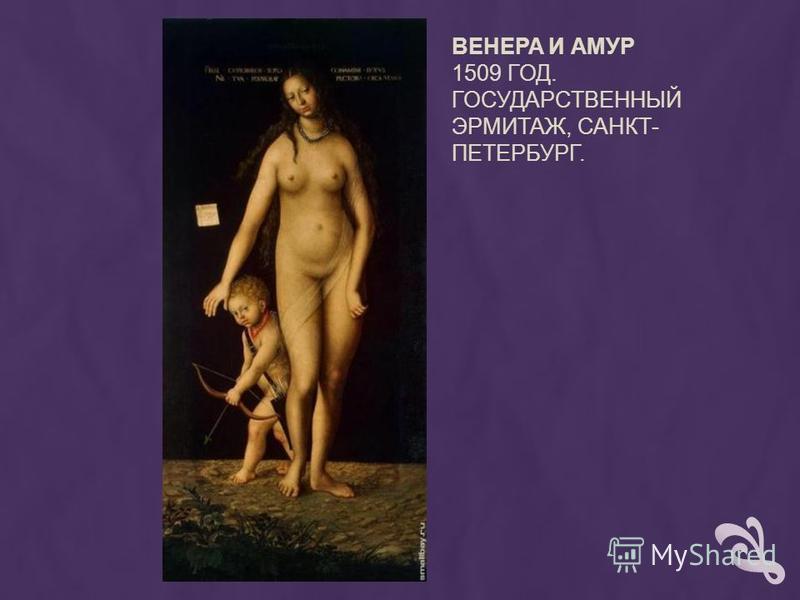 ВЕНЕРА И АМУР 1509 ГОД. ГОСУДАРСТВЕННЫЙ ЭРМИТАЖ, САНКТ- ПЕТЕРБУРГ.