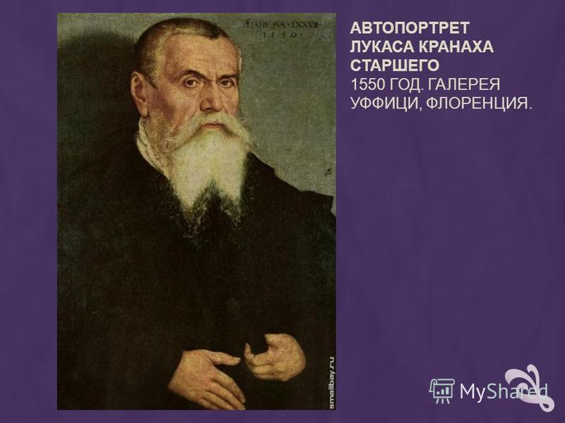 АВТОПОРТРЕТ ЛУКАСА КРАНАХА СТАРШЕГО 1550 ГОД. ГАЛЕРЕЯ УФФИЦИ, ФЛОРЕНЦИЯ.