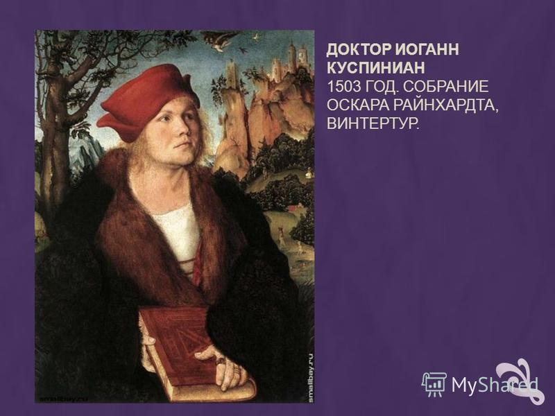 ДОКТОР ИОГАНН КУСПИНИАН 1503 ГОД. СОБРАНИЕ ОСКАРА РАЙНХАРДТА, ВИНТЕРТУР.