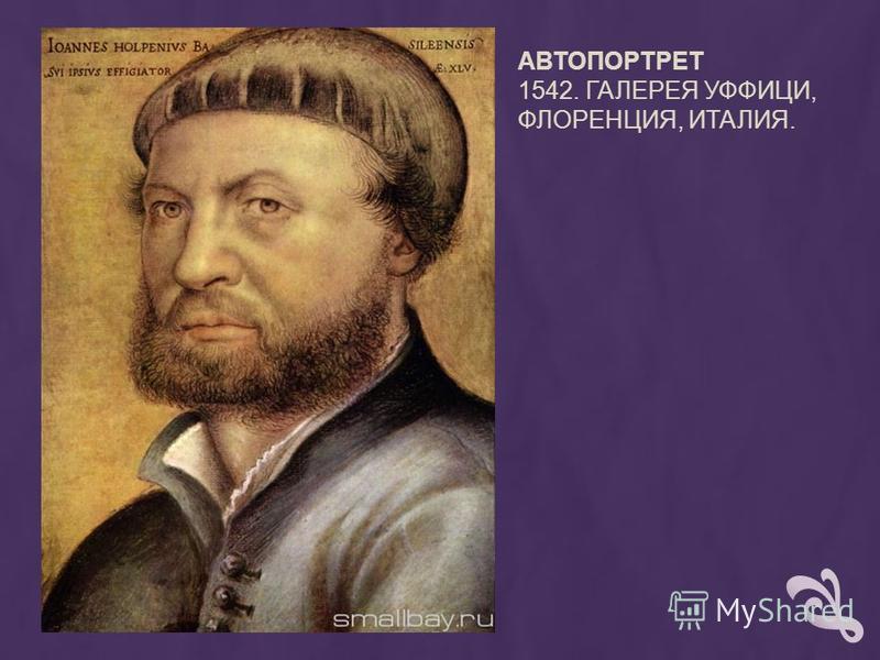 АВТОПОРТРЕТ 1542. ГАЛЕРЕЯ УФФИЦИ, ФЛОРЕНЦИЯ, ИТАЛИЯ.