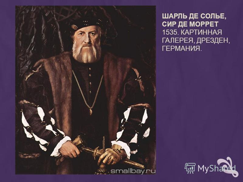 ШАРЛЬ ДЕ СОЛЬЕ, СИР ДЕ МОРРЕТ 1535. КАРТИННАЯ ГАЛЕРЕЯ, ДРЕЗДЕН, ГЕРМАНИЯ.