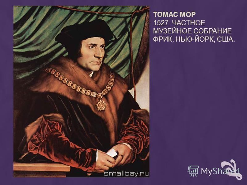 ТОМАС МОР 1527. ЧАСТНОЕ МУЗЕЙНОЕ СОБРАНИЕ ФРИК, НЬЮ-ЙОРК, США.