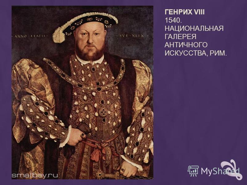ГЕНРИХ VIII 1540. НАЦИОНАЛЬНАЯ ГАЛЕРЕЯ АНТИЧНОГО ИСКУССТВА, РИМ.