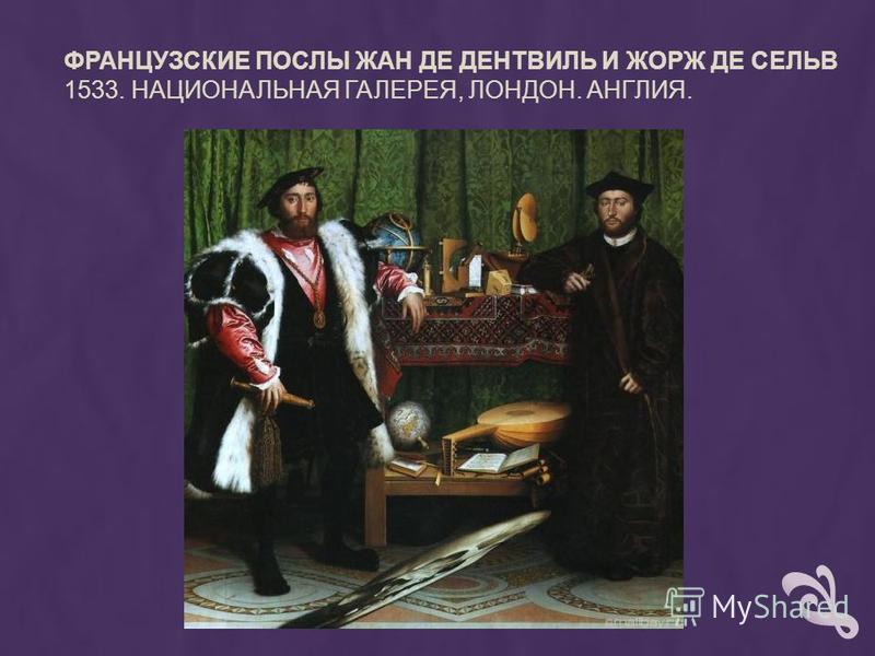 ФРАНЦУЗСКИЕ ПОСЛЫ ЖАН ДЕ ДЕНТВИЛЬ И ЖОРЖ ДЕ СЕЛЬВ 1533. НАЦИОНАЛЬНАЯ ГАЛЕРЕЯ, ЛОНДОН. АНГЛИЯ.