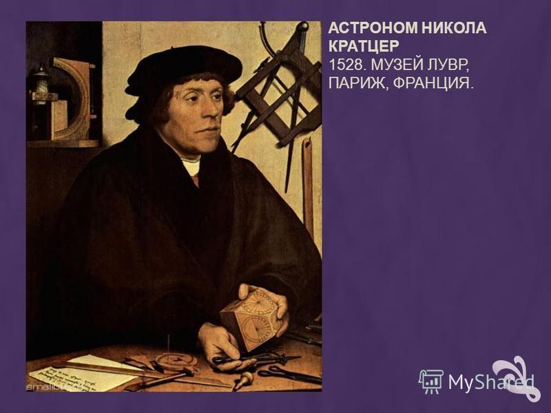АСТРОНОМ НИКОЛА КРАТЦЕР 1528. МУЗЕЙ ЛУВР, ПАРИЖ, ФРАНЦИЯ.