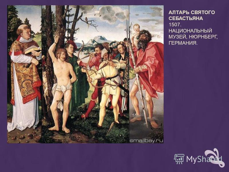 АЛТАРЬ СВЯТОГО СЕБАСТЬЯНА 1507. НАЦИОНАЛЬНЫЙ МУЗЕЙ, НЮРНБЕРГ, ГЕРМАНИЯ.