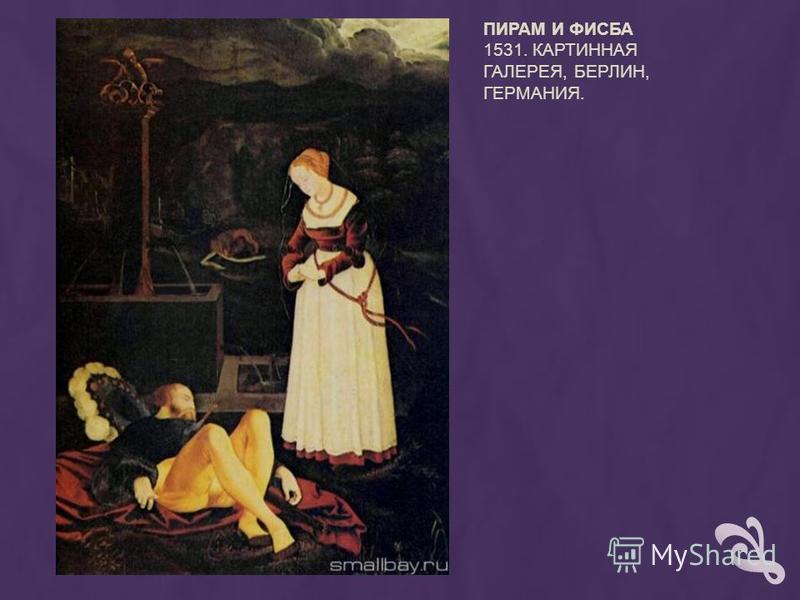 ПИРАМ И ФИСБА 1531. КАРТИННАЯ ГАЛЕРЕЯ, БЕРЛИН, ГЕРМАНИЯ.